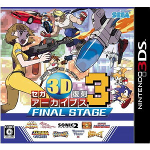 【発売日前日発送★予約販売】3DSソフト セガ3D復刻アーカイブス3 FINAL STAGE …