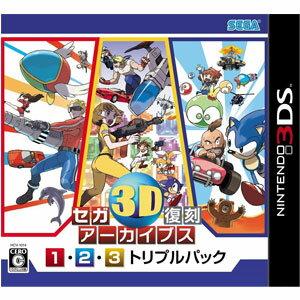 【発売日前日発送★予約販売】3DSソフト セガ3D復刻アーカイブス1・2・3 トリプルパック …