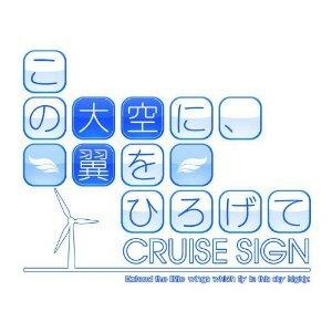 【新品】PS VITAソフト この大空に、翼をひろげて CRUISE SIGN (通常版) (…