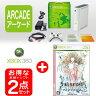 【2点】Xbox360アーケード本体+ファイナルファンタジーXI アルタナの神兵 拡張データディスク/FF11/X360,Xbox360,Xb360,Xbox360ソフト,Xb360用,Xbox360アーケード,本体,Jasper基板,ジャスパー基板,ファイナルファンタジーXI,アルタナの神兵,拡張データディスク,FFXI,FF11