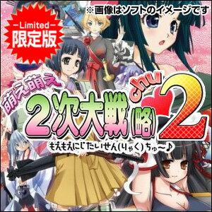 【新品】PS2萌え萌え2次大戦 (略)2[chu?♪] プレミアムエディション SLPS-25955 (s メーカー生産終了商品
