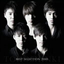 【新品】発売中!(2010年2月17日発売)【在庫あり】CDアルバム BEST SELECTION 2010 2CD+DVD ...