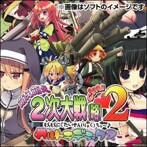 【新品】Xbox360ソフト萌え萌え2次大戦 (略)2[chu?]♪☆ウルトラデラックス GWF-00001 (マ