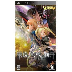 【新品】発売中!(2011年4月28日発売)【在庫あり】PSPソフト最後の約束の物語/ULJM-05860,さい...