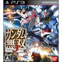 【新品】PS3ソフトガンダム無双3 BLJM-60300 (k
