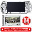 【新品★キャンセル不可★3年延長保証付】PSP-3000本体 DISSIDIA 012[duodec ...