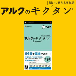 【新品】発売中!(2009年4月23日発売)【新品】PSPソフト聞いて覚える英単語~アルクのキクタ...