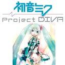 在庫あり!(2009年7月2日発売)【在庫あり】PSPソフト初音ミク -Project DIVA-/プロジェクト ディーヴァみくみくみっくみくセガSEGA/PSP,PSPソフト,,PlayStationPortable,初音ミク,-ProjectDIVA-,Project,DIVA,ProjectDIVA,プロジェクトディーヴァ,プロジェクト,ディーヴァ,みくみく,みっくみく