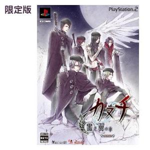 【新品】PS2ソフトカヌチ 黒き翼の章 限定版 SLPM-55160 (k 生産終了商品