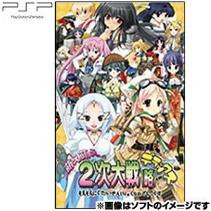 【新品】PSPソフト 萌え萌え2次大戦 (略)☆デラックス システム・ソフトセレクション