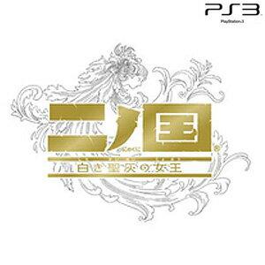 新品発売中!(2011年11月17日発売)【新品】PS3ソフト 二ノ国 白き聖灰の女王/BLJS-10150,二の...