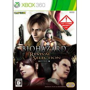新品発売中!(2011年9月8日発売)【新品】Xbox360ソフト バイオハザード リバイバルセレクショ...