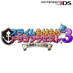 【新品】発売中!(2011年11月2日発売)【数量限定特価★新品】3DSソフト スライムもりもりドラ...