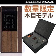 【新品】発売中!docomoXamadanaN705i携帯/Limited Edition 5000台限定木目モデルドコモアマダ...