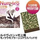 【新品】発売中!NumeroTOKYO 10月号Louis Vuittonルイ・ヴィトンX村上隆モノグラモフラージュ...