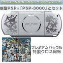 【新品】発売中!(2008年11月20日発売)【数量限定!新品】新型PSP-3000同梱版PSPソフト機動戦...