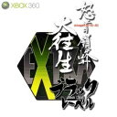 Xbox360ソフト 怒首領蜂 大往生 ブラックレーベルEXTRA