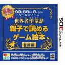 3DSソフト 世界名作童話 親子で読めるゲーム絵本 冒険編