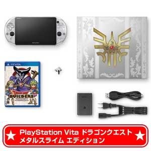 【予約販売★送料無料メール便】PSVITA本体同梱版PlayStationVitaドラゴンクエストメタルスライムエディション