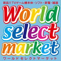 ワールドセレクトマーケット