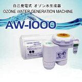 殺菌効果★送料無料★家庭用オゾン水生成機「オズマジック」OZMAGIC/aw-1000/AW-1000ウィルス対策うがい手洗い消臭