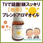 【昼用】天然100%認知みんなの医学アロマエッセンシャルブレンドオイル30ml(ローズマリー/レモン)