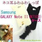 人気★ふわふわしっぽネコ耳サムスンSamsung GALAXY Note IIカバージャケットケース猫耳catギャラクシーノート2