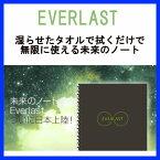 全米で記録を塗り替えた 消せる 何度でも使用できる ノート Everlast Notebook エバーラスト エバーラストノート Rocketbook ロケットブック 電子ノート 電子メモ帳 note 保存機能 Dropbox Evernote Google Docs OneNote スマートノート 2サイズ