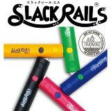【キャッシュレス5%還元対象】スラックレール 【体幹やバランストレーニングに】室内 ジム 大人から子供でも スラックラインの練習にも 腹筋 筋力 シェイプアップ slackline slackrail 全5色