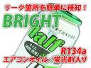 エアコンオイル R134 ハーフ&ハーフ 蛍光剤入り