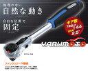 ■使い勝手抜群のフルターンラチェット!■Pro-Auto9.5mmフルターンロックラチェット PFR-03