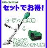 ■送料無料■日立工機充電式芝刈機予備充電池(16,000円相当)とのセットCG14DSCL(LSC)+BSL1430