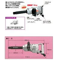 ■送料無料信濃機販/SHINANOツインハンマー式大型インパクトレンチ