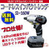 【送料無料】信濃コードレスインパクトレンチ■予備バッテリー付【SI-160W】