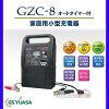 GSユアサ全機種オートタイマー付家庭用小型充電器GZC-8