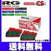 ■送料無料■RGブレーキパッドブレンボキャリパー用リア側【391-CS】ステージアWGNC34