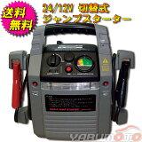 送料無料 両電圧に対応 12/24V切替式ジャンプスターター