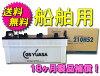 ■送料無料■GSユアサ船舶用高性能バッテリー【MRN-210H52】