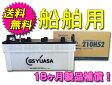 バッテリー 船 船舶 MRN 210H52 GSユアサ YUASA 送料無料