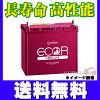 ■送料無料■GSユアサ■アイドリングストップ・通常車対応バッテリーエコアールロングライフ