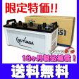 台数限定特価 GSユアサ 船舶用バッテリー MRN-155G51 送料無料