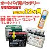 ■GSユアサバイク用バッテリー+専用電解液YT4L-BSおまけ付