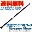 送料無料 RG(レーシングギア) 調整式ラテラルロッド SR-S102 【マツダ】AZワゴン・AZワゴン カスタムスタイル
