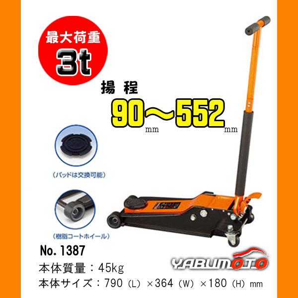 【楽天市場】送料無料 大橋産業BAL 低床 3t油圧式 ガレージ ...