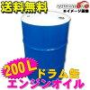 ■送料無料■兼用エンジンオイル■SN/CF5W30■容量:200L/ドラム缶