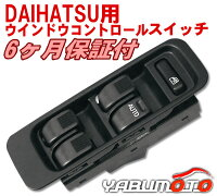 ダイハツオプティL300S・L310Sパワーウィンドウスイッチ11PIN