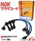 NGKプラグコード(4輪車用)RC-SE22 ストックNo.8633【スズキ】アルト/ワークスHA11S・HC11V, HD11V セルボモード・セルボC CN22S