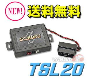 【SCIBORG TOYOTA車専用 ドアロックシステム TSL20】■送料無料■オートドアロックシステム...