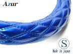 ハンドルカバー ハイゼット タント ミラ ミラジーノ エナメル ブルー Sサイズ 外径約36〜37cm ステアリングカバー XS54C24A-S 青