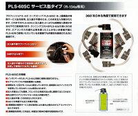 プロフェッショナルA/Cリークストップエアコンガス漏れ止め剤注入器セットノンテフロンで蛍光剤配合【PLS-60KIJ】